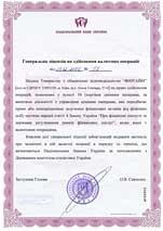 Валютная лицензия